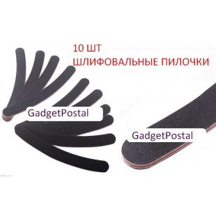 Пилки для ногтей шлифовальные  - набор из 10 штук