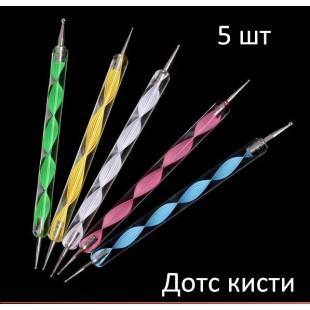 Дотс кисти двухсторонние для росписи ногтей Nail Art 5 шт