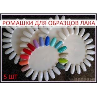 """5 шт """"Ромашек"""" для демонстрации образцов лака на ногтях"""