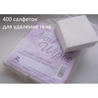 Салфетки для удаления акрилового геля и лака - 400 шт)