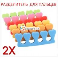 Разделитель пальцев для маникюра -  2 шт
