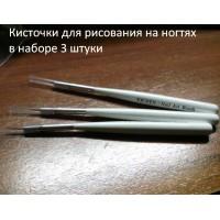 3 шт акриловые кисточки для дизайна ногтей.