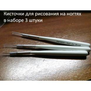 3 кисти размер  6, 10 и 14мм для дизайна ногтей.