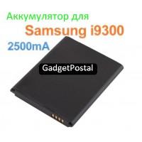 2500mAh акккумулятор   Samsung Galaxy S 3 III I9300