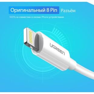 Кабель Ugreen US155 lightning для зарядки и передачи данных iPod/iPhone/iPad