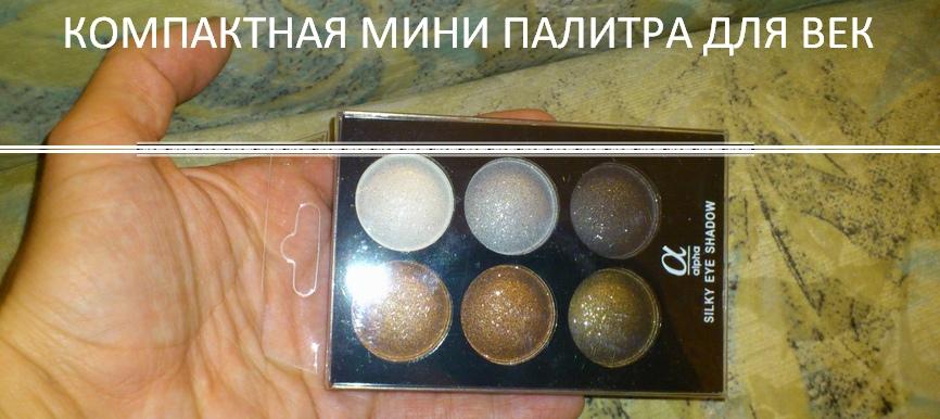 Купить палитру тени для глаз небольшого размера в интернет магазине Gadgetpostal.ru