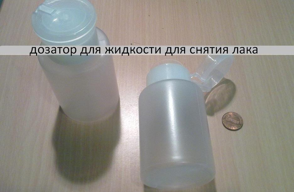 Дозатор спрей для жидкости для снятия лака - купить в интернет магазине