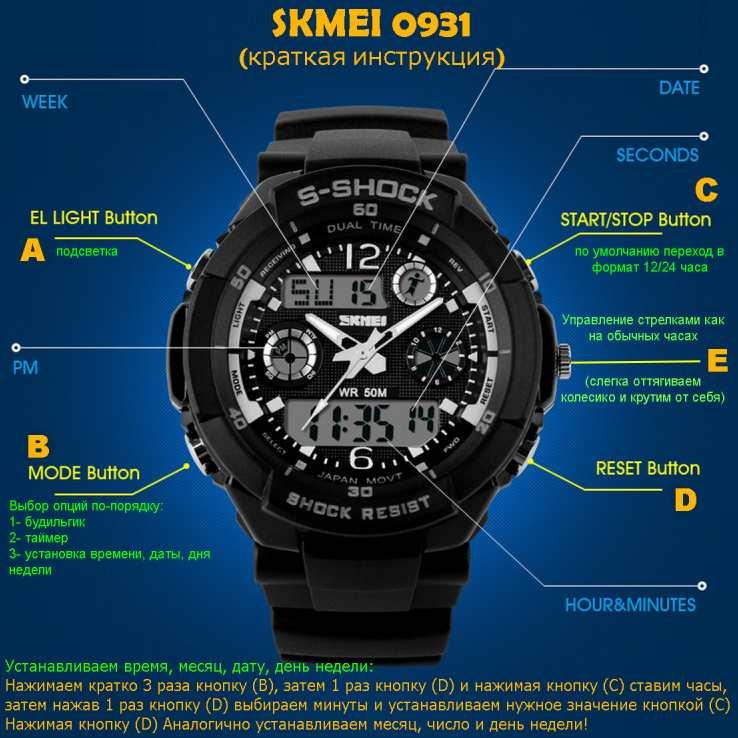 часы skmei 0931 инструкция на русском